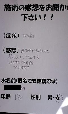 ◯乃ちゃん 001.jpg