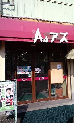 アズ 001.jpg