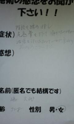 患メ様の声(尾骨の痛み) 001.jpg