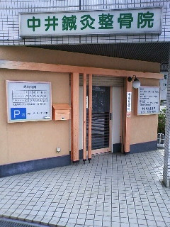 中井整骨院 003.jpg