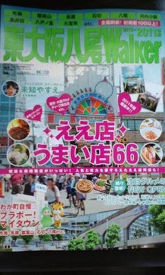 東大阪・八尾walker 001.jpg