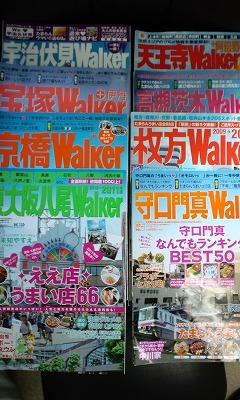 東大阪・八尾walker 002.jpg