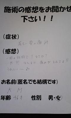 尾骨の痛み 003.jpg