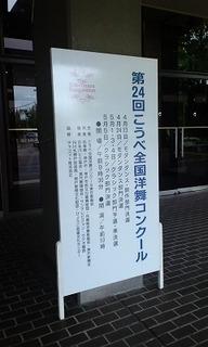 あーこコンクール 004.jpg