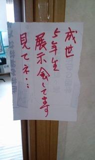 なるせの部屋 001.jpg