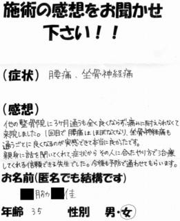 声(〇脇さん).jpg