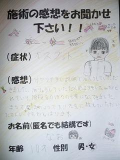声(なおちゃん) 001.jpg
