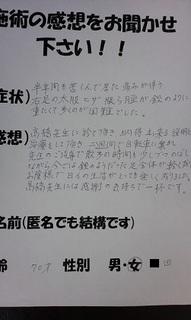 声(坐骨神経痛) 002.jpg