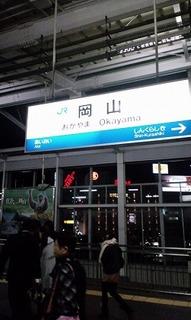 岡山研修会 001.jpg
