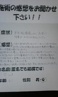 感想(emiさん) 001.jpg