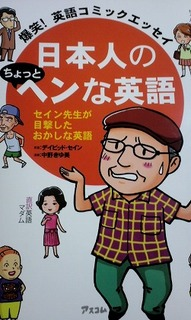 日本人のヘンな英語 001.jpg