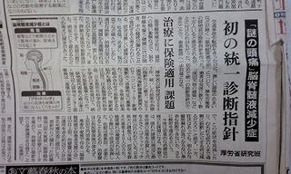 脳脊髄液減少症 朝日新聞 001.jpg